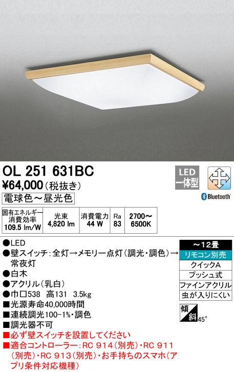 OL251631BC オーデリック CONNECTED LIGHTING 和風シーリングライト [LED][~12畳][Bluetooth]