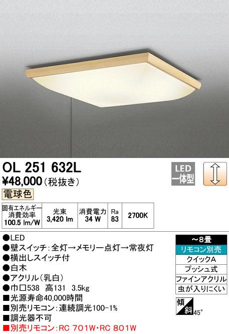 OL251632L オーデリック プルスイッチ付段調光タイプ 和風シーリングライト [LED電球色][~8畳]