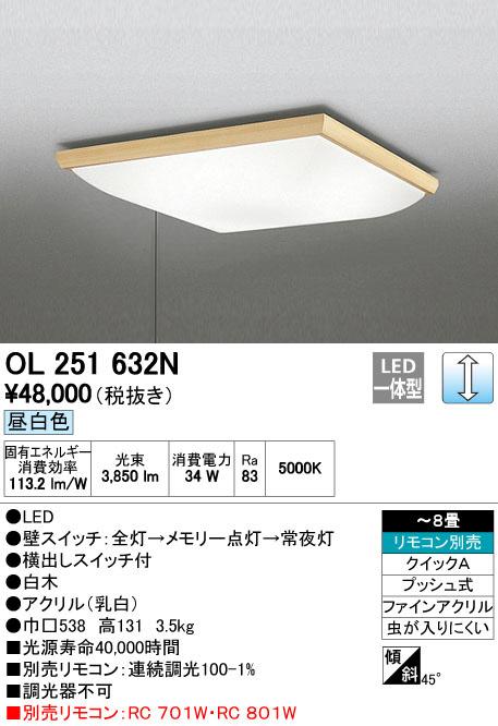 OL251632N オーデリック プルスイッチ付段調光タイプ 和風シーリングライト [LED昼白色][~8畳]