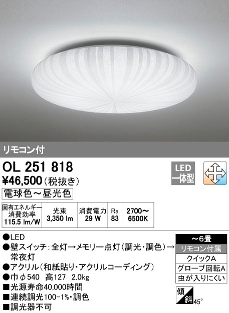 OL251818 オーデリック 調光・調色タイプ 和風シーリングライト [LED][~6畳]