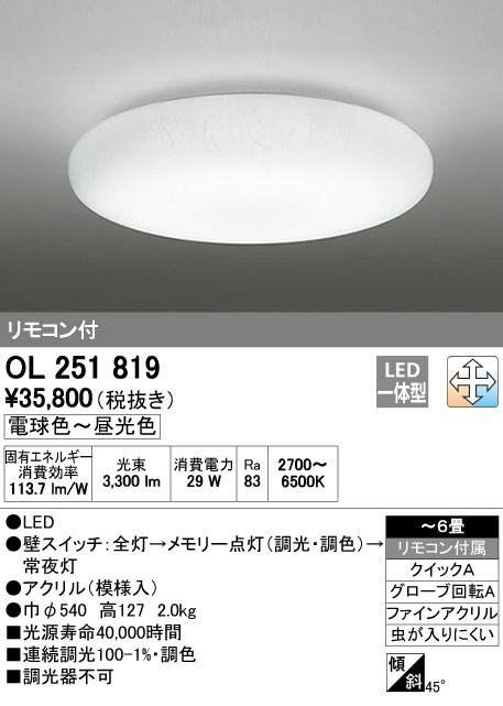 OL251819 オーデリック 調光・調色タイプ 和風シーリングライト [LED][~6畳]