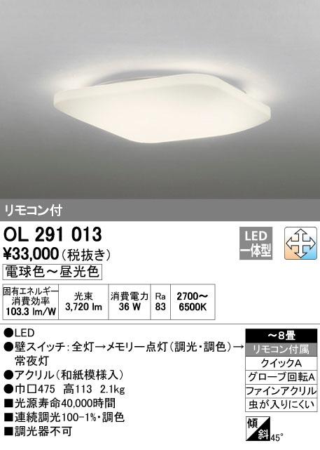 OL291013 オーデリック 調光・調色タイプ 和風シーリングライト [LED][~8畳]