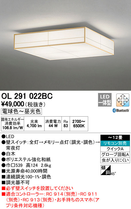 OL291022BC オーデリック CONNECTED LIGHTING 和風シーリングライト [LED][~12畳][Bluetooth]
