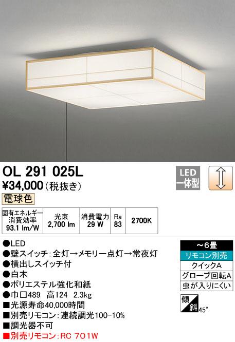 OL291025L オーデリック プルスイッチ付段調光タイプ 和風シーリングライト [LED電球色][~6畳]