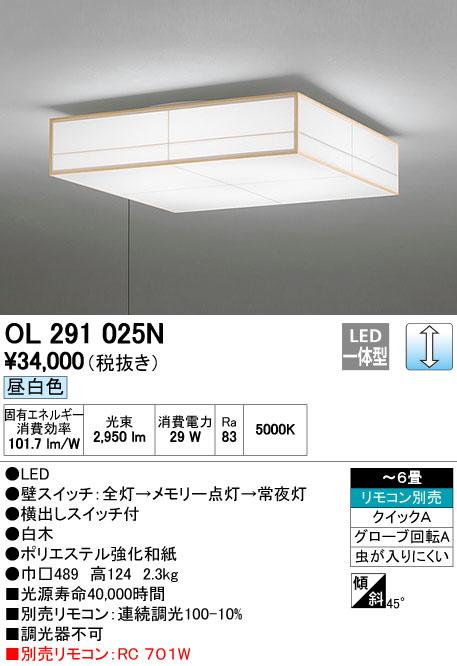 OL291025N オーデリック プルスイッチ付段調光タイプ 和風シーリングライト [LED昼白色][~6畳]
