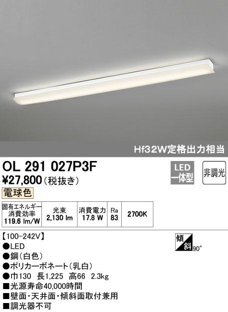 OL291027P3F オーデリック SOLID LINE WIDE ソリッドライン幅広タイプ ベースライト [LED電球色] あす楽対応