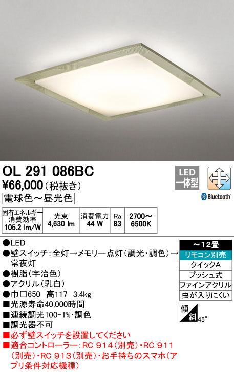 OL291086BC オーデリック 櫛目模様 CONNECTED LIGHTING 和風シーリングライト [LED][~12畳][Bluetooth]
