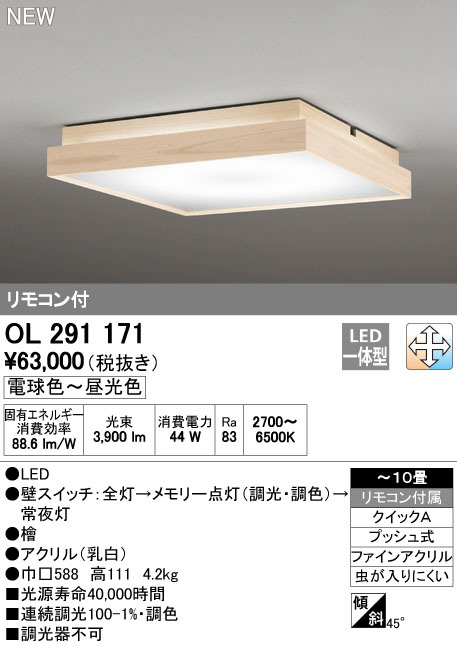 OL291171 オーデリック 調光・調色タイプ 和風シーリングライト [LED電球色~昼光色][~10畳]