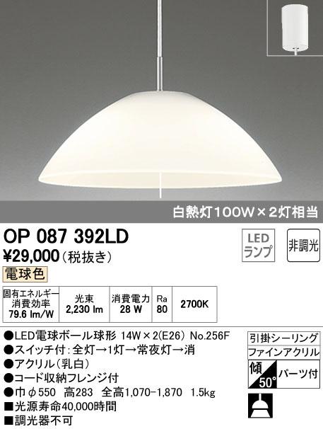 OP087392LD オーデリック コード吊ペンダント [LED電球色] あす楽対応