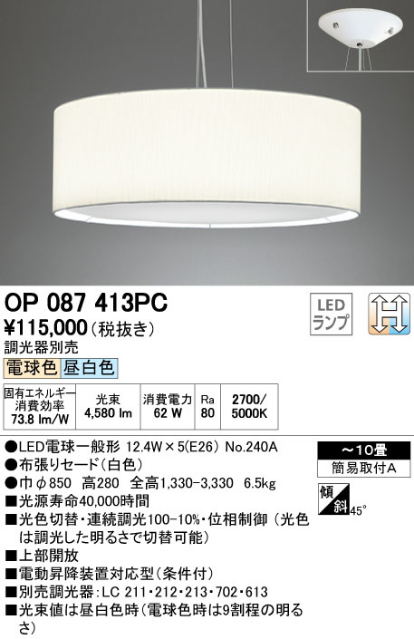 OP087413PC オーデリック 光色切替調光可能型 ワイヤー吊ペンダント [LED電球色・昼白色][~10畳]