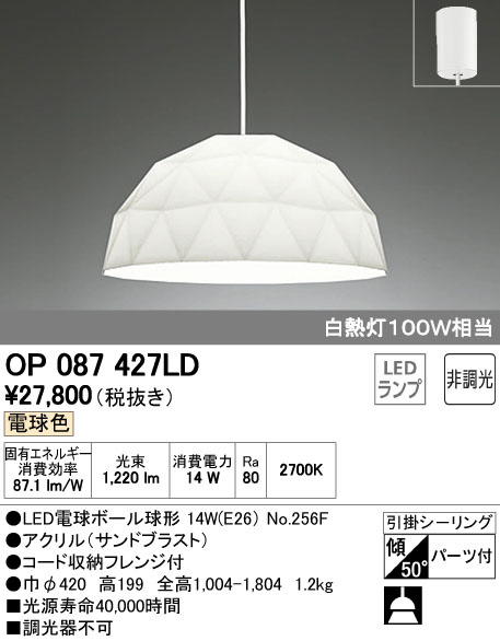 OP087427LD オーデリック Geometry ジオメトリー コード吊ペンダント [LED電球色]