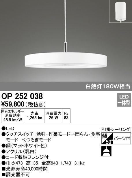 OP252038 オーデリック シーン対応 タッチスイッチ コード吊ペンダント [LED]
