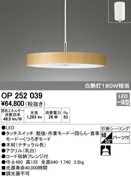 OP252039 オーデリック シーン対応 タッチスイッチ コード吊ペンダント [LED]