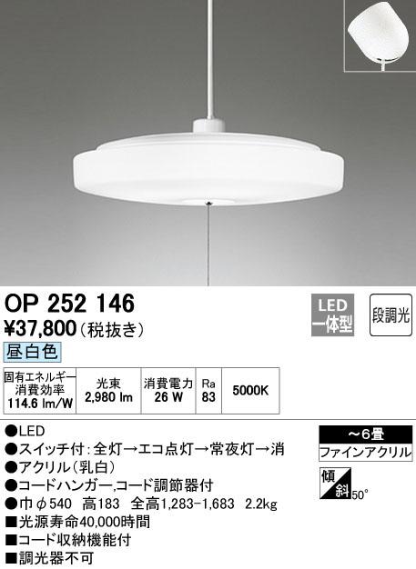 OP252146 オーデリック 傾斜天井対応 コード吊ペンダント [LED昼白色][~6畳]