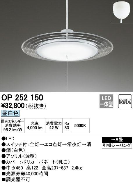 OP252150 オーデリック コード吊ペンダント [LED昼白色][~8畳]