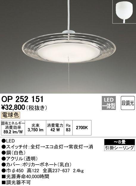 OP252151 オーデリック コード吊ペンダント [LED電球色][~8畳]