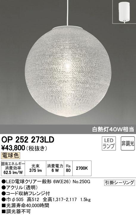 OP252273LD オーデリック コード吊ペンダント [LED電球色]