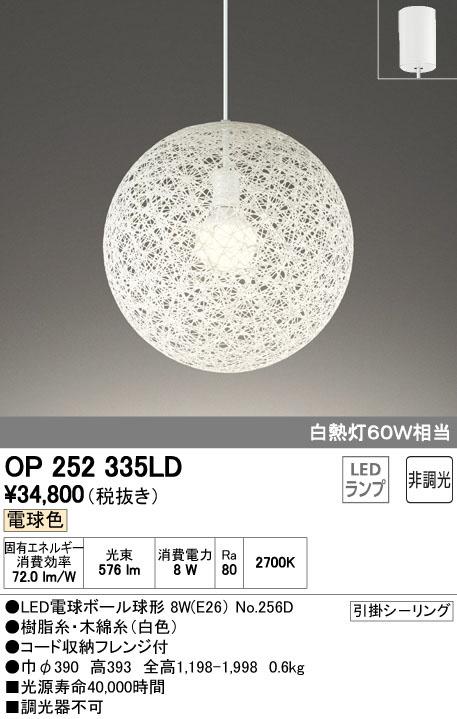OP252335LD オーデリック コード吊ペンダント [LED電球色]