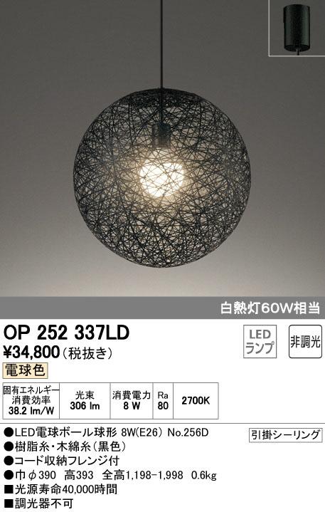 OP252337LD オーデリック コード吊ペンダント [LED電球色]