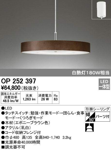OP252397 オーデリック シーン対応 タッチスイッチ コード吊ペンダント [LED]