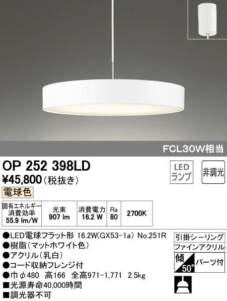 OP252398LD オーデリック コード吊ペンダント [LED電球色][マットホワイト]