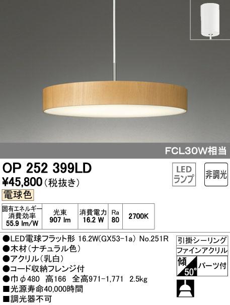 OP252399LD オーデリック コード吊ペンダント [LED電球色][ナチュラル]