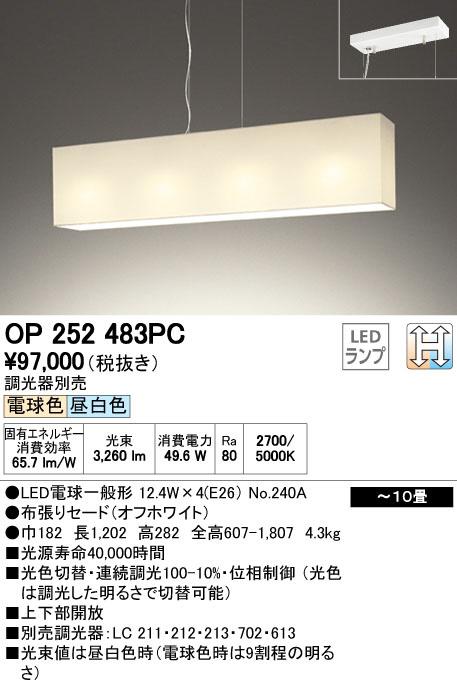 OP252483PC オーデリック 光色切替調光可能型 ワイヤー吊ペンダント [LED電球色・昼白色]