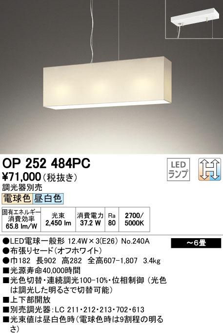 OP252484PC オーデリック 光色切替調光可能型 ワイヤー吊ペンダント [LED電球色・昼白色]