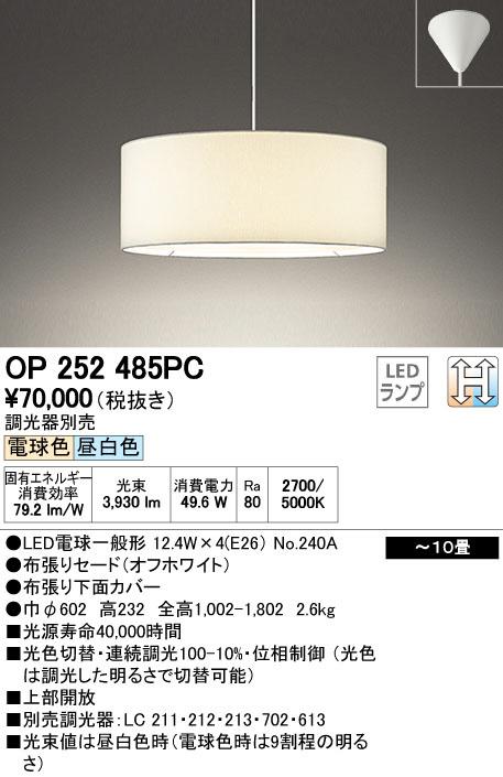 OP252485PC オーデリック 光色切替調光可能型 コード吊ペンダント [LED電球色・昼白色]