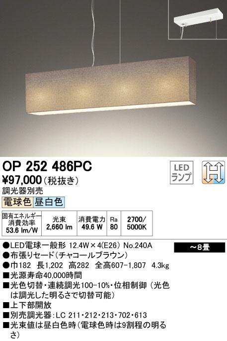 OP252486PC オーデリック 光色切替調光可能型 ワイヤー吊ペンダント [LED電球色・昼白色]