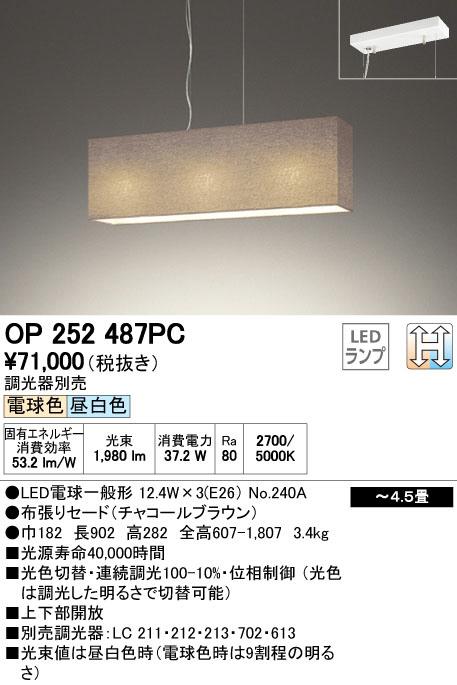 OP252487PC オーデリック 光色切替調光可能型 ワイヤー吊ペンダント [LED電球色・昼白色]