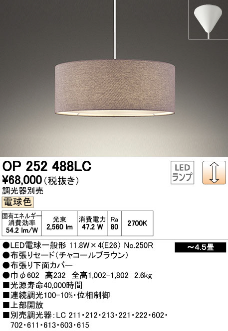 OP252488LC オーデリック 調光可能型 コード吊ペンダント [LED電球色]