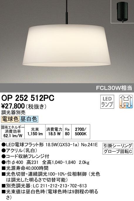 OP252512PC オーデリック 光色切替調光可能型 コード吊ペンダント [LED電球色・昼白色]