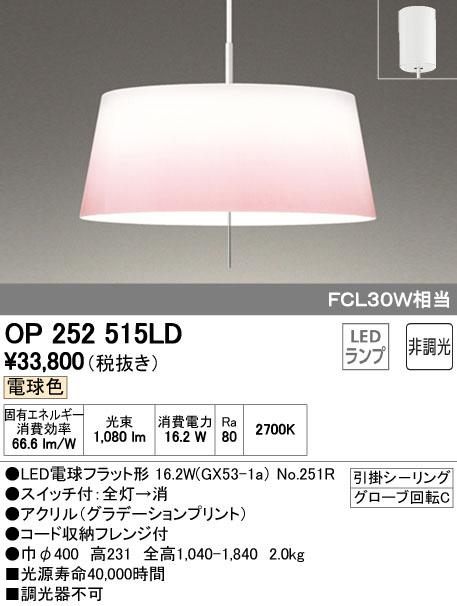 OP252515LD オーデリック プルスイッチ式 コード吊ペンダント [LED電球色][グラデーションプリント]