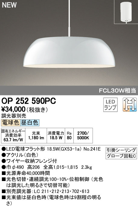 OP252590PC オーデリック ダイニング用 光色切替調光可能型 コード吊ペンダント [LED電球色・昼白色]