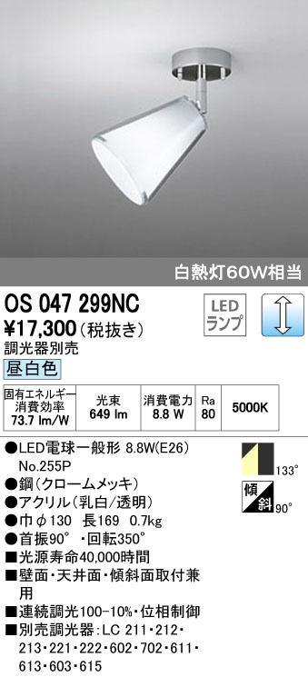 超可爱 OS047299NC [LED昼白色] オーデリック COMPOSITION CLEAR COMPOSITION クリアコンポジション CLEAR フランジタイプ スポットライト [LED昼白色], バイクCITY:04db37f0 --- totem-info.com