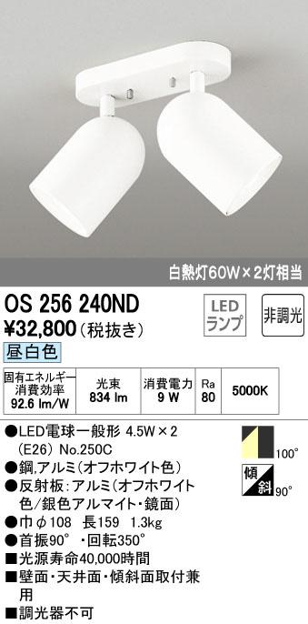 OS256240ND オーデリック フランジタイプ スポットライト  [LED昼白色]