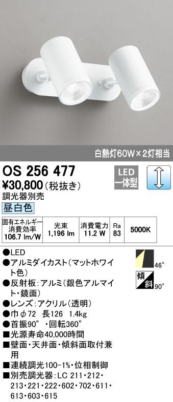 OS256477 オーデリック WHITE Gear ホワイトギア フランジタイプ スポットライト  [LED昼白色]
