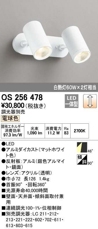 OS256478 オーデリック WHITE Gear ホワイトギア フランジタイプ スポットライト  [LED電球色]