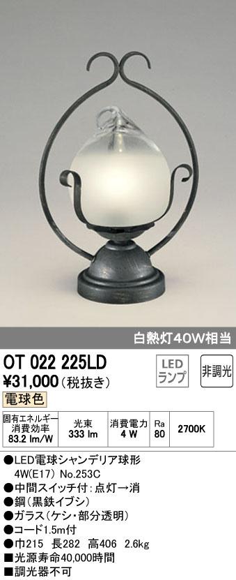 OT022225LD オーデリック Leoccaレオッカ テーブルスタンド [LED電球色]