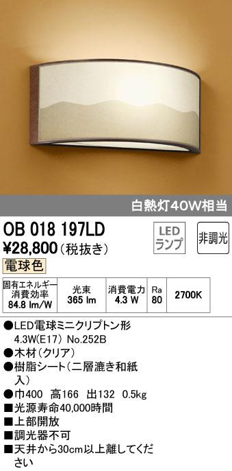 OB018197LD オーデリック Usuzukiyo うすづきよ ブラケットライト [LED電球色]