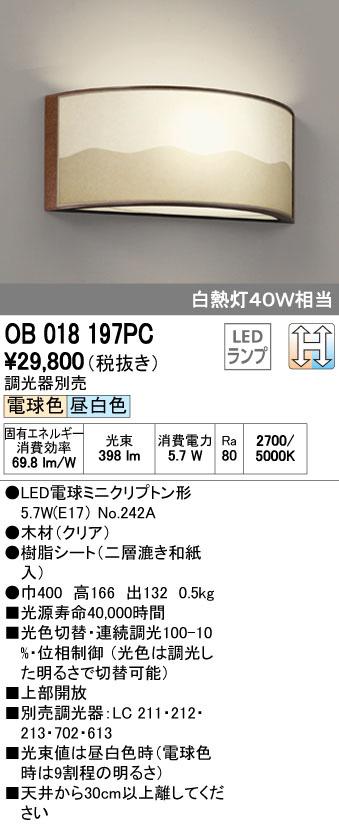 OB018197PC オーデリック Usuzukiyo うすづきよ 光色切替調光可能型 ブラケットライト [LED電球色・昼白色]