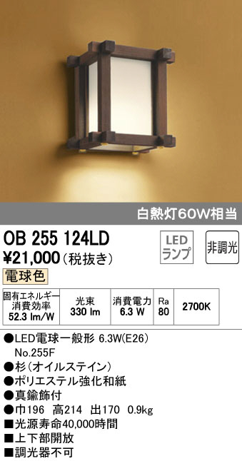 OB255124LD オーデリック 和 ブラケットライト [LED電球色]