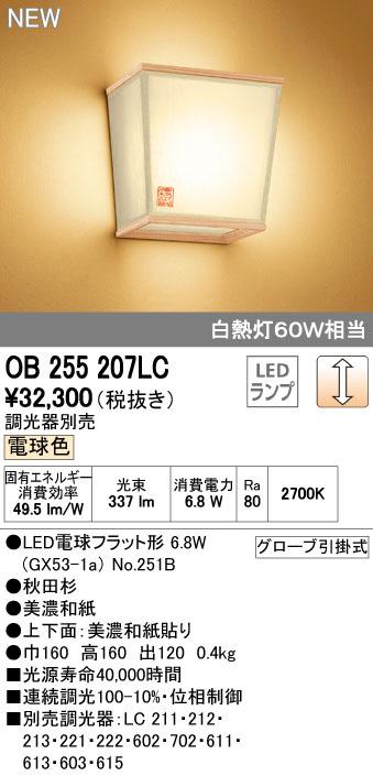 OB255207LC オーデリック 澤村正氏 調光可能型 和風ブラケットライト [LED電球色]