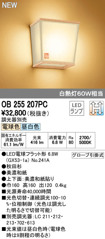 OB255207PC オーデリック 澤村正氏 光色切替調光可能型 和風ブラケットライト [LED電球色・昼白色]
