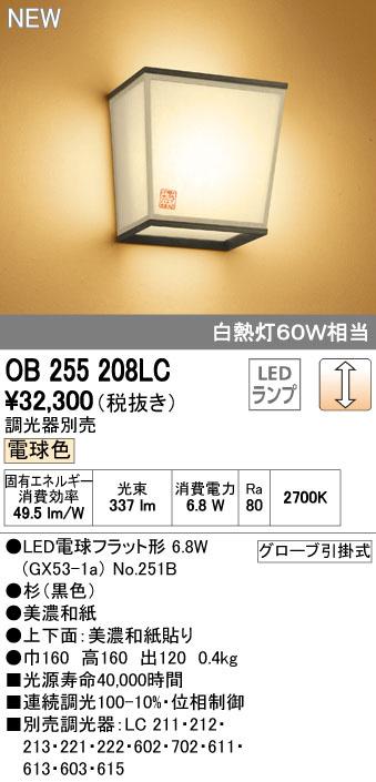 OB255208LC オーデリック 澤村正氏 調光可能型 和風ブラケットライト [LED電球色]