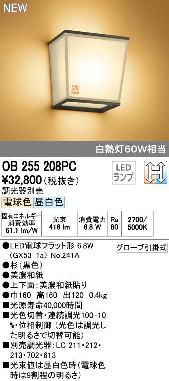 OB255208PC オーデリック 澤村正氏 光色切替調光可能型 和風ブラケットライト [LED電球色・昼白色]