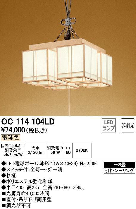 OC114104LD オーデリック 月代 つきしろ プルスイッチ式 和風チェーン吊ペンダントライト [LED電球色][~8畳]