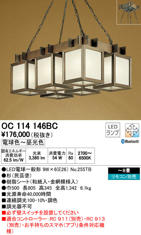 OC114146BC オーデリック 堅香子 かたかご CONNECTED LIGHTING 和風シャンデリア [LED][~8畳][Bluetooth]