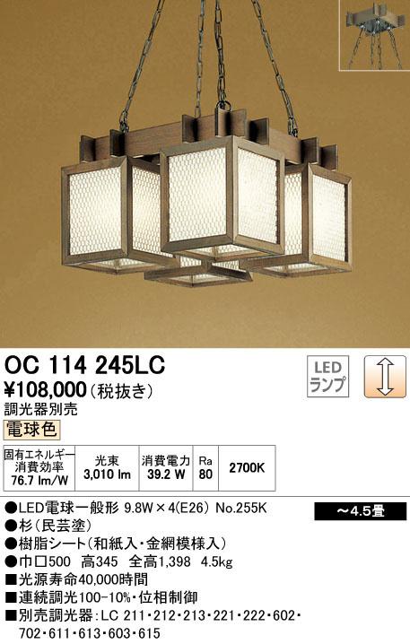 OC114245LC オーデリック 堅香子 かたかご 和風シャンデリア [LED電球色][~4.5畳]